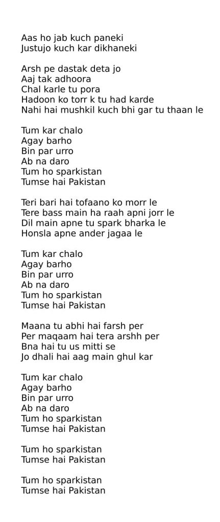Sparkistan Song Final Lyrics