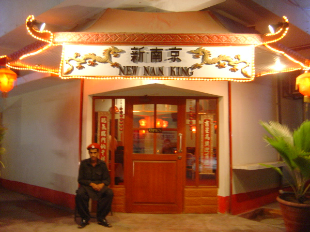 The New Nan King Restaurant